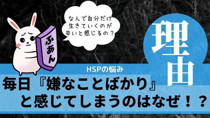 HSPが毎日嫌なことばかりと感じてしまう理由